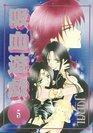 Vampire Game Vol. 5 (Kyuketsu Yugi(Banpaia Geemu)) (in Japanese)