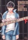 Under Grand Hotel Volume 2