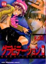 Gravitation Vol. 10 (Gravitation) (in Japanese)