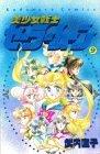 Sailor Moon #9