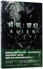 Alien CovenantChinese Edition