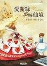 Alice In Wonderland (Chinese Edition)