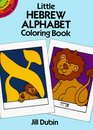 Little Hebrew Alphabet Coloring Book