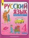 Russkij yazyk. 4 klass. Pervaya chast'