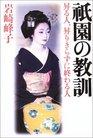 Gion No Kyokun