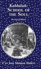 Kabbalah School of the Soul