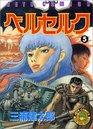 Berserk Vol. 5 (Beruseruku) (in Japanese)