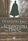The Prague Cemetery (in Greek)