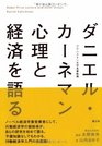 Danieru Kaneman Shinri To Keizai O Kataru Nobel Prize Lecture And Other Essays