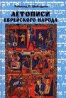The Chronicles of the Jewish People  Russian Language Edition