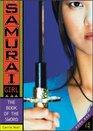 The Book of the Sword (Samurai Girl,  Bk 1)