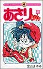 Asari-chan, Vol 49 (Japanese)