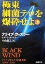 Black Wind  2004