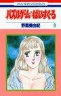 パズルゲーム・はいすくーる 9 (9) (花とゆめCOMICS) (Japanese)