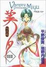 Deja Vu (Vampire Princess Miyu, Vol. 3)