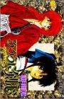 Rurouni Kenshin [Jump C] (Vol. 1) (Rurouni Kenshin) (in Japanese)