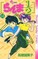 Ranma 1/2 Volume 14 (Japanese)