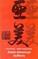Asian-American Authors (Multi-Ethnic Literature)